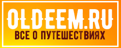 OlDEEM.RU - Туризм, путешествия, отдых