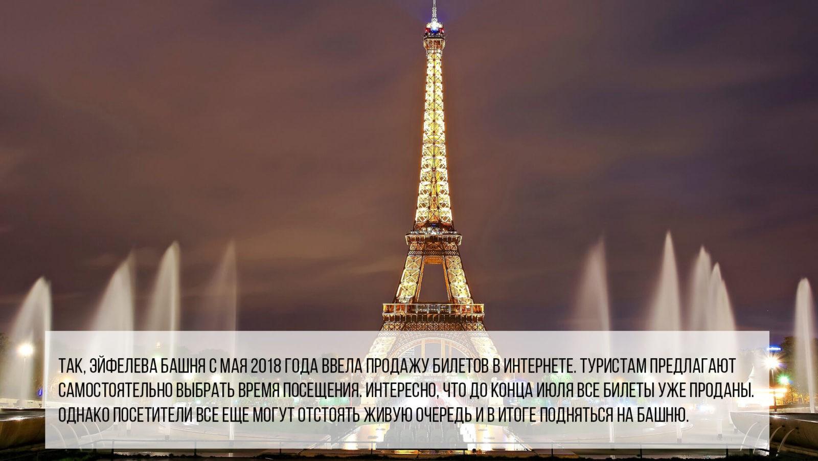 Франция уже не справляется с потоком туристов.